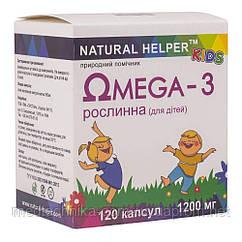 Омега-3 растительная, для детей, 120 капсул, Natural Helper