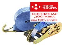 Стяжной ремень 10 м  крюк-крюк, трещотка , лента 40мм