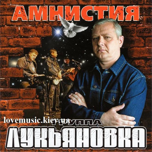 Музичний сд диск ЛУК'ЯНІВКА Амністія (2011) (audio cd)