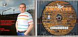 Музичний сд диск ЛУК'ЯНІВКА Амністія (2011) (audio cd), фото 2