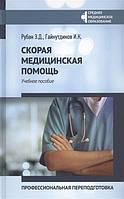 Скорая медицинская помощь: Профессиональная переподготовка. Рубан Э., Гайнутдинов И.