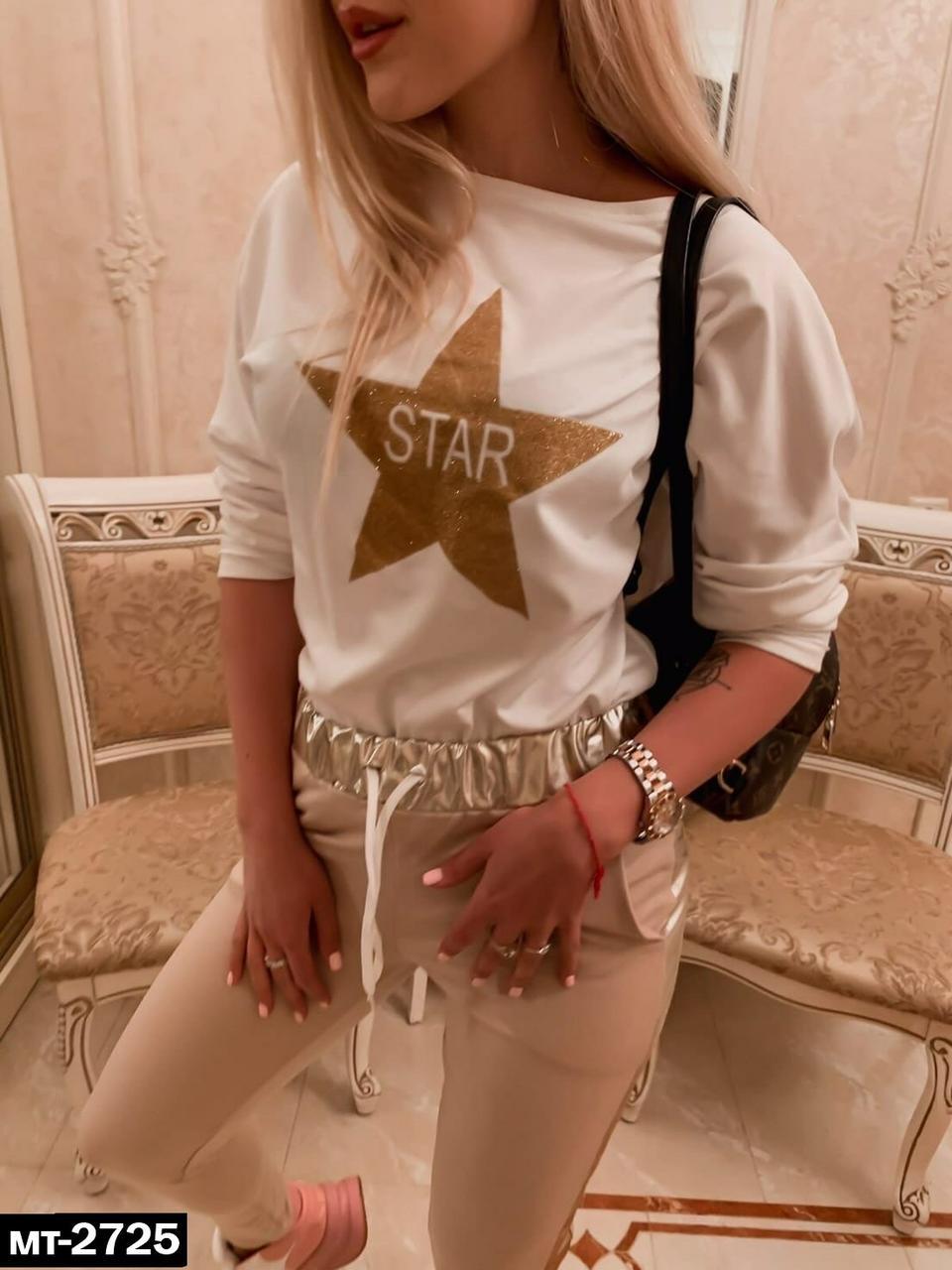 Женский стильный костюм Звезда