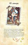 Гравити Фолз. Щоденник Диппера і Мейбл. Таємниці, жарти і веселощі нон-стоп!, фото 6