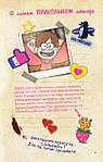 Гравити Фолз. Щоденник Диппера і Мейбл. Таємниці, жарти і веселощі нон-стоп!, фото 7