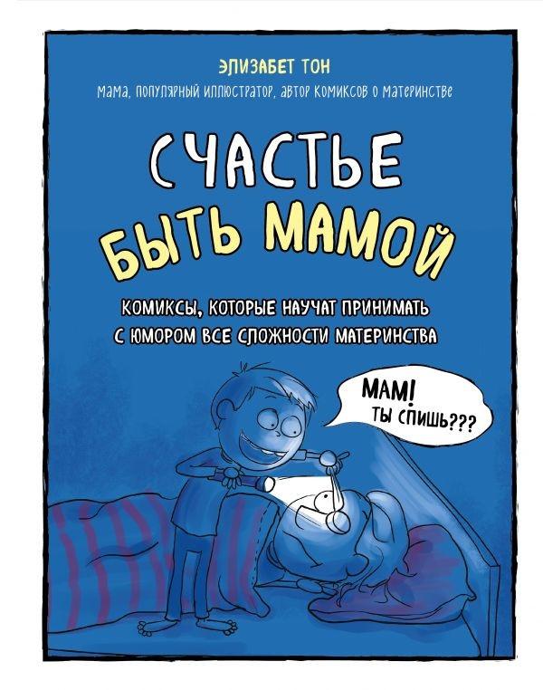 Счастье быть мамой. Комиксы, которые научат принимать с юмором все сложности материнства
