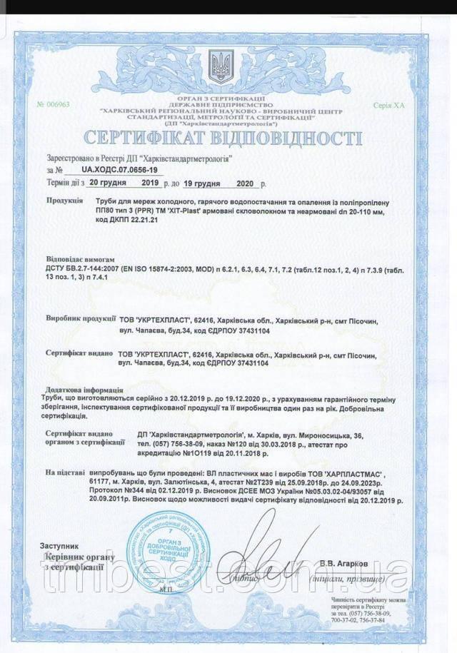 Сертификат трубы со стекловолокном
