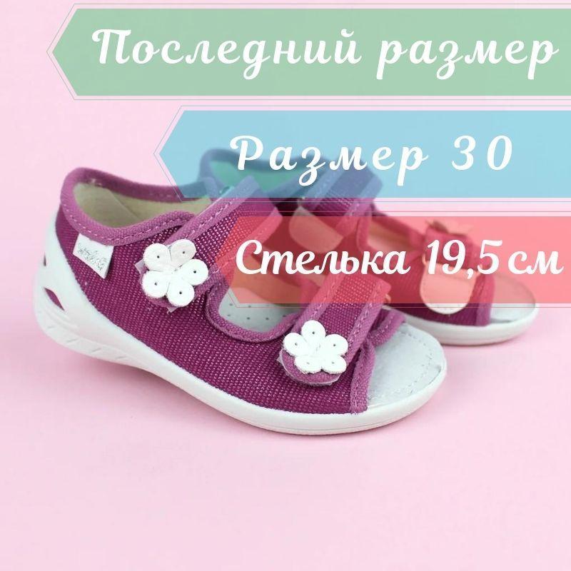 Детские текстильные туфли тапочки Марина тм Waldi размер 30