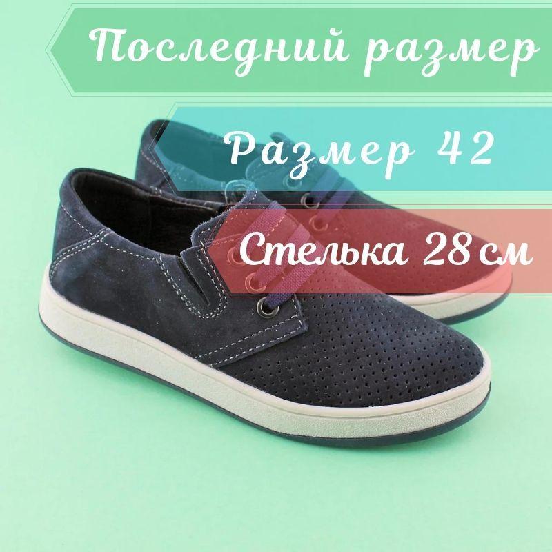 Синие туфли кожаные для мальчика подростка Нубук размер 42