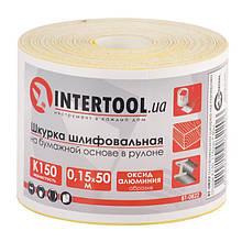 Шлифовальная шкурка на бумажной основе К150, 115мм*50м. INTERTOOL BT-0822