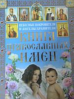 Арсеньева. Книга православных имен. Небесные покровители и ангелы-хранители : Клуб семейного досуга 2012г.
