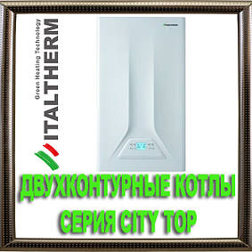 Конденсаційні котли двоконтурні ITALTHERM серія CITY TOP