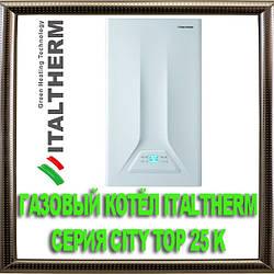 Газовий котел ITALTHERM серія City Top 25 K двоконтурний конденсаційний