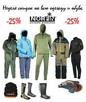 Распродажа одежды и обуви Norfin -25%