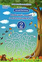 Робочий зошит з математики, 2 клас 1 частина (до підручника Листопад Н.П.) Должек Г.М., Твердохвалова І.В., фото 1