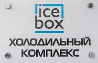 Холодильный склад  -18°С - 24°С