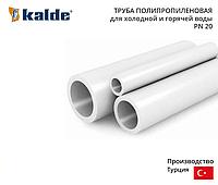 Труба полипропиленовая для холодной и горячей воды, марки Kalde, PN 20, 25*4.2(произв. Турция)