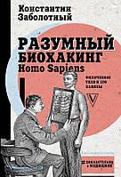 Книга Разумный биохакинг Homo Sapiens. Физическое тело и его законы. Автор - Константин Заболотный