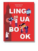 Книга Ежедневник Lingua book. Автор - Алексей Бессонов, Марина Рубан