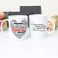 Оригинальная чашка для мужа и папы от жены от дочери от сына сюрприз подарок на день рождение праздник