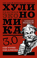 Книга Хулиномика 3.0. Хулиганская экономика. Ещё толще. Ещё длиннее. Автор - Алексей Марков