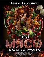 Книга Про мясо. Баранина и не только. Автор - Сталик Ханкишиев