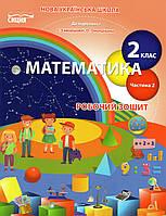 Робочий зошит з математики 2 клас 2 частина (до підручника Скворцова С. О., Онопрієнко О. В.) Безкоровайна О. В., фото 1