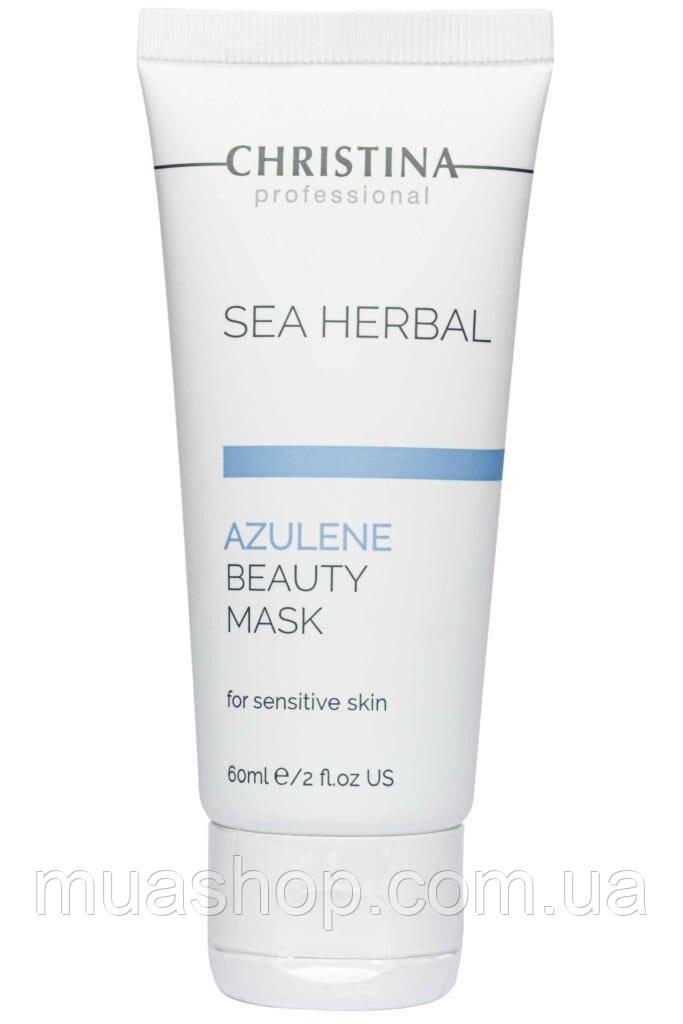 Christina cosmetics Sea Herbal Beauty Mask Azulene -Азуленовая маска краси для чутливої шкіри, 60 мл