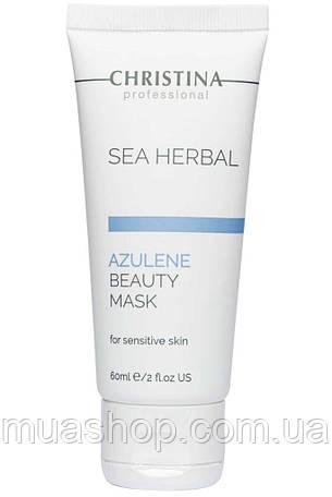 Christina cosmetics Sea Herbal Beauty Mask Azulene -Азуленовая маска краси для чутливої шкіри, 60 мл, фото 2