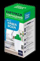 Расходный материал, картридж, засыпка Ecosoft Улучшенный сменный картридж НАША ВОДА к фильтрам-кувшинам (CRVK)