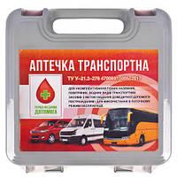 Аптечка медицинская транспортная (транспортная)