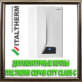 Двоконтурні димохідні котли ITALTHERM серія CITY CLASS C