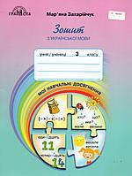 Зошит з української мови Мої навчальні досягнення 3 клас. Захарійчук М.Д., фото 1