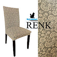 Чехол на стул. RENK. Бежевый (Турция)
