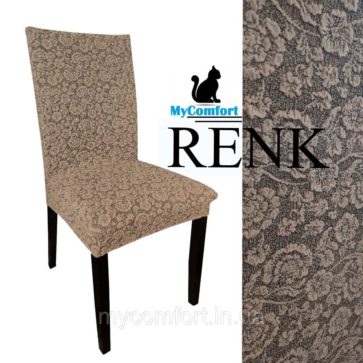 Чехол на стул. RENK. Кофе (Турция)