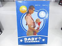Слинг-рюкзак (носитель) для ребенка Babby Carriers ф