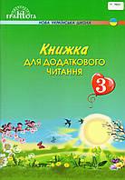 Книжка для додаткового читання, 3 клас. Богданець-Білоскаленко Н., Шумейко Ю., фото 1