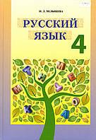 Русский язык 4 класс. Челышева И.Л.