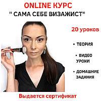 "Онлайн курс ""Сама себе визажист"""