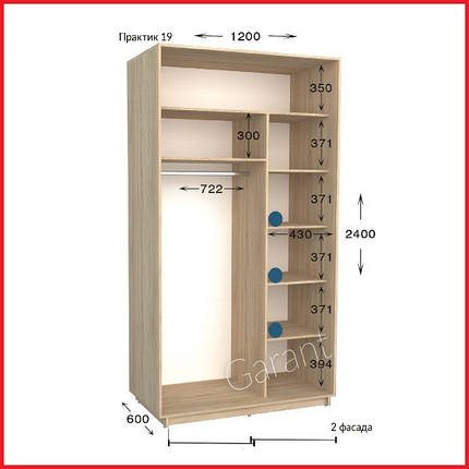 Шкафы купе ПРАКТИК 19 / ширина 1200 мм (Гарант), фото 2