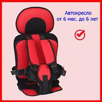 Автокресло детское безкаркасное, кресло автомобильное портативное красное (группа 1-2-3 (9-36кг)  0,5 до 6 лет