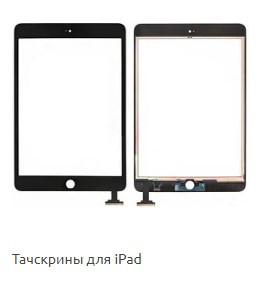Тачскрины для iPad