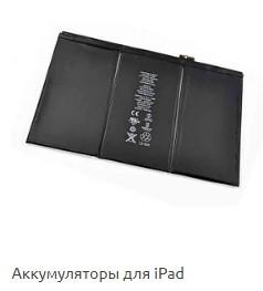 Аккумуляторы для iPad