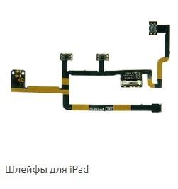 Шлейфы для iPad