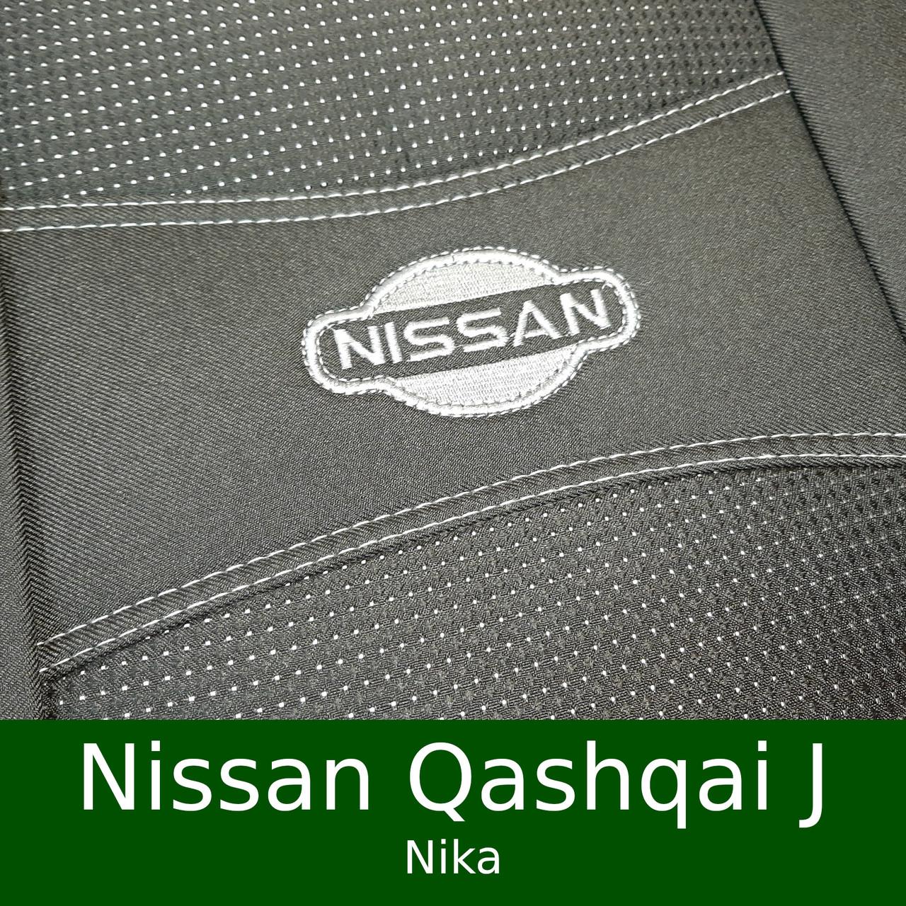Чехлы на сиденья  Ниссан Кашкай 2014- / авто чехлы Nissan Qashqai J11 (Nika)