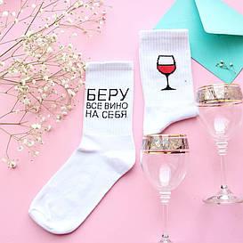 """Носки белые с принтом """"Беру все вино на себя"""""""