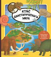 Атлас доисторического мира, фото 1