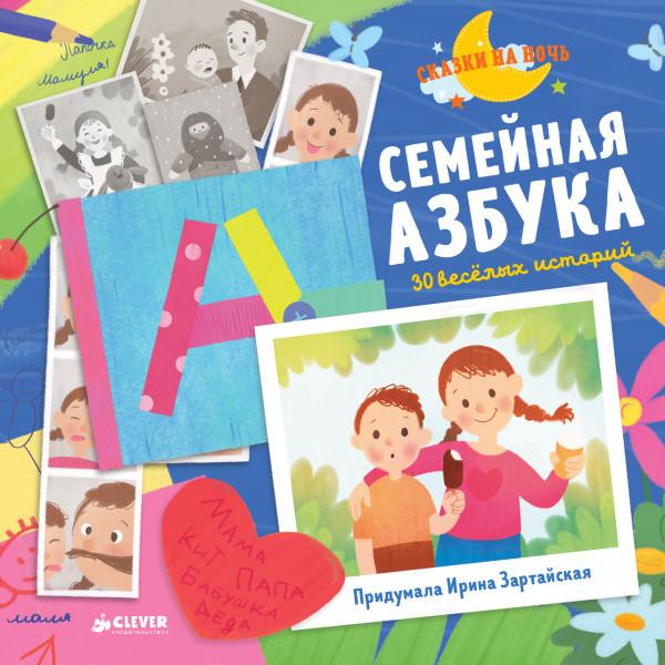 Семейная азбука. 30 веселых историй