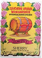 Благородные винные дрожжи SHERRY