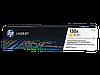 Заправка картриджа HP 130A yellow CF352A для принтера Color LJ Pro M177fw, M176n