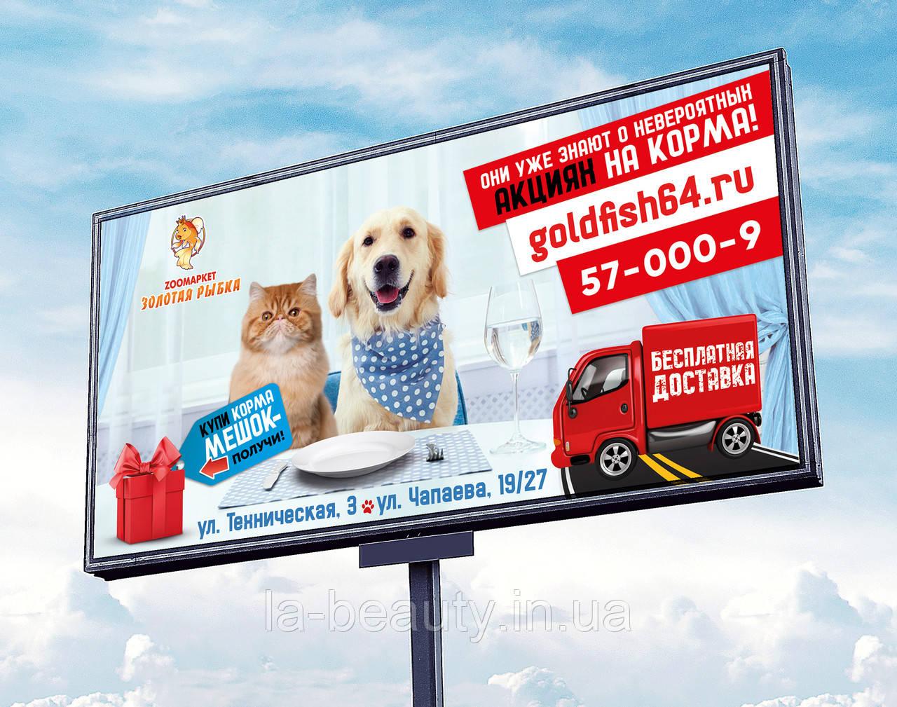 Дизайн наружной рекламы (билборд / бигборд) Зоомагазин Золотая Рыбка